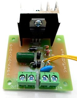 画像1: トライアックACコントローラ 完成品