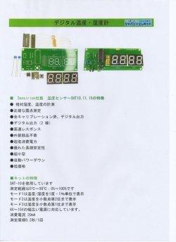 画像2: デジタル温度・湿度計 完成品