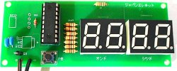 画像1: デジタル温度・湿度計 完成品