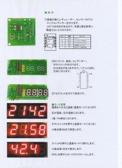 画像4: デジタル温度・湿度計 完成品