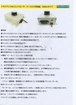 画像5: トライアックACコントローラ 500W対応 [ジャパンエレキット]