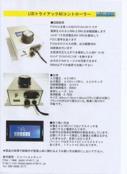 画像5: LCDトライアックACコントローラ  500W対応