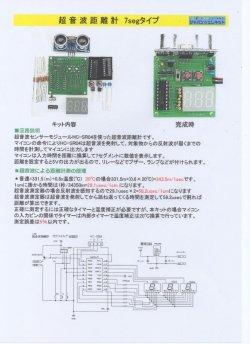 画像3: 超音波距離計 7セグメントタイプ 完成品