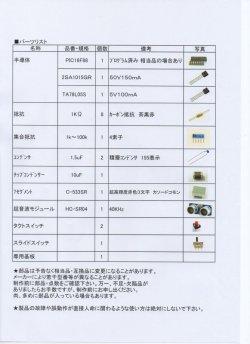 画像4: 超音波距離計 7セグメントタイプ 完成品