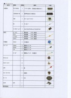 画像5: 音声合成装置 JE-ON40 キット