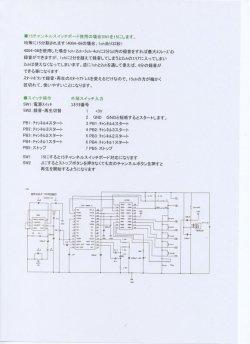画像3: 音声合成装置 JE-ON40 キット