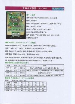 画像2: 音声合成装置 JE-ON40 キット