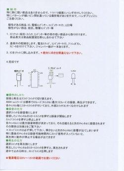 画像4: 音声合成装置 JE-ON40 キット