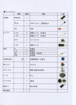 画像4: [ジャパンエレキット]音声合成 JE-ON96 キット