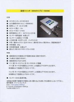 画像4: 湿度スイッチ 500Wタイプ (ピーク800W)
