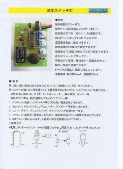 画像2: 温度スイッチ ST 完成品
