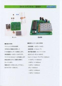 画像3: 2chミニデジタル温度計 キット