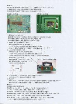 画像3: LCD温度・湿度計 キット