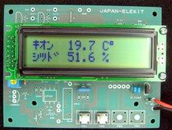 画像1: LCD温度・湿度計 キット
